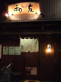 kazutomo090913_3s.jpg