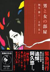 kamimurakazuo-otokotoonna.jpg
