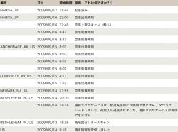スクリーンショット(2009-09-18 3.33.06)