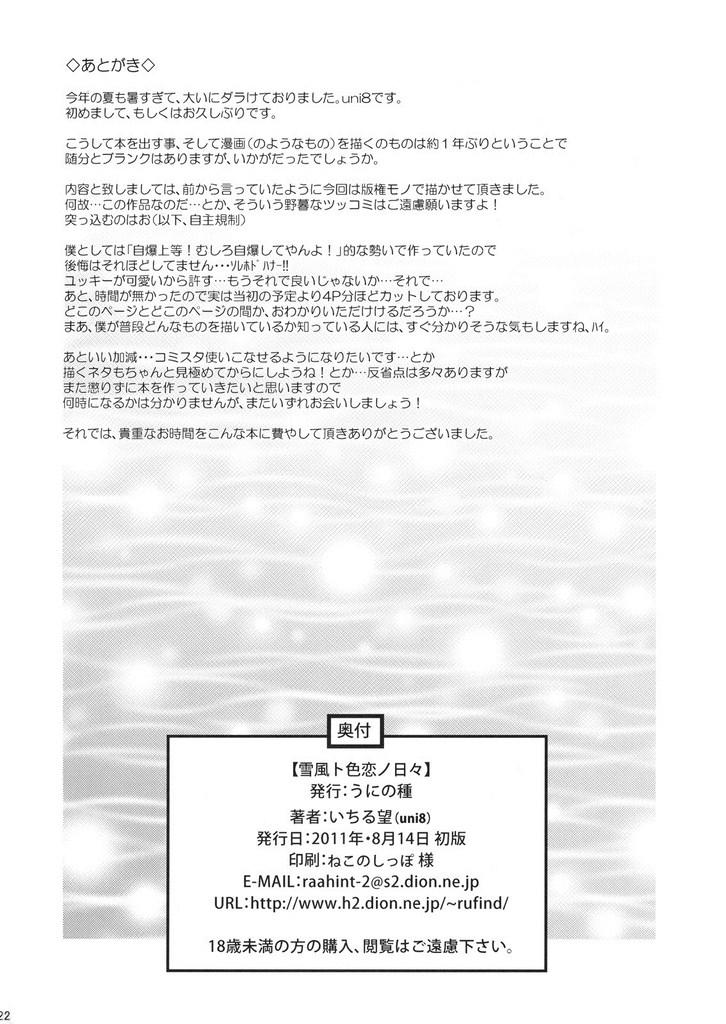 雪風_021