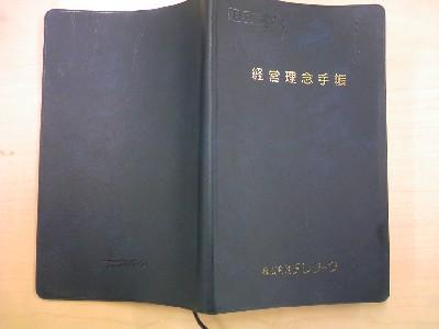 経営理念手帳