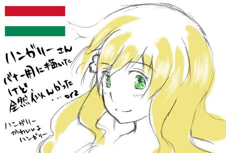 ハンガリーさん