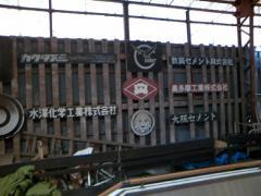 貨物鉄道博物館1980