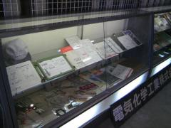 貨物鉄道博物館1985
