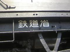 貨物鉄道博物館1993