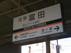 近鉄富田駅2017