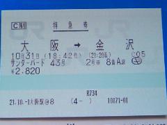 サンターバードきっぷ2019