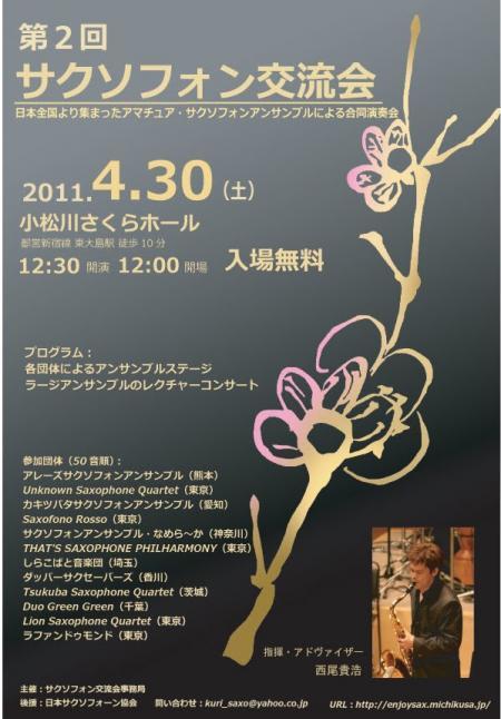 enjoysax2_poster_front_convert_20110408232926.jpg