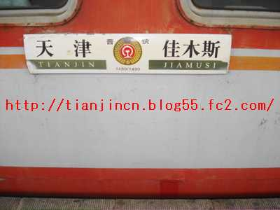 1489(空調普快) 天津-秦皇島0