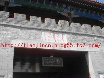 避暑山荘(世界遺産) 麗正門2