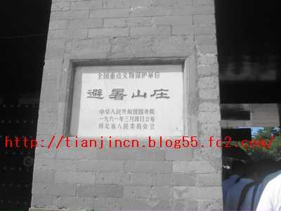 避暑山荘(世界遺産) 麗正門3