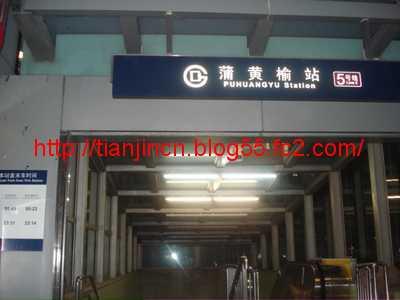 北京地下鉄 5号線駅 蒲黄楡駅