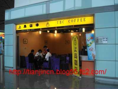 上島コーヒー@北京空港