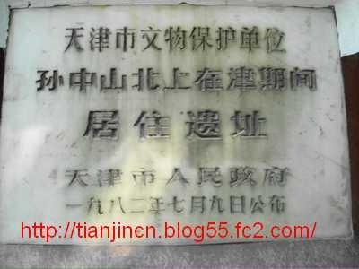 天津 張園1
