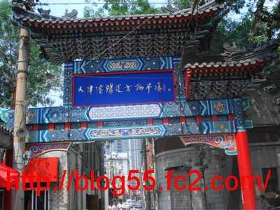 瀋陽道古物市場1