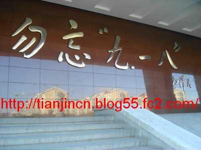 9・18記念館3