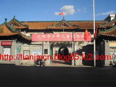 瀋陽市児童図書館1