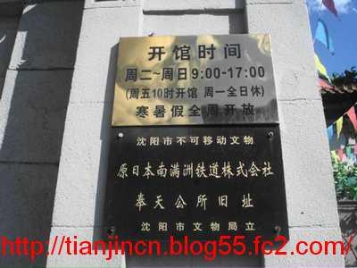 瀋陽市児童図書館2