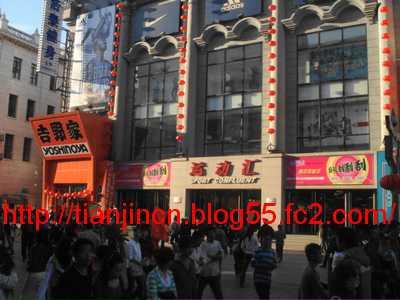 瀋陽中街1
