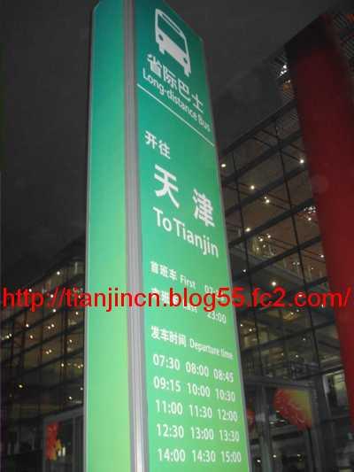 北京空港第3ターミナル天津行きリムジンバス