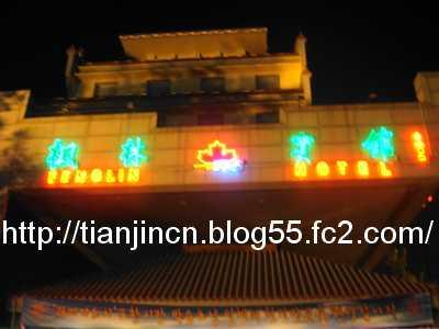 楓林賓館 韓餐庁1