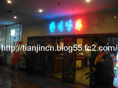 楓林賓館 韓餐庁2