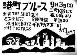 0903minatomachi.jpg