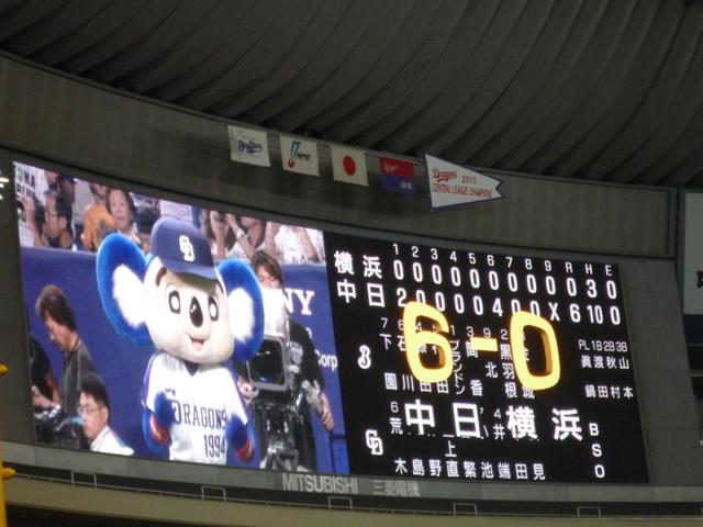 20110909_Dome.jpg