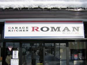 ロマン010