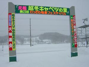 極寒フェス