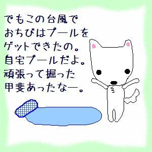 おちび通信2-2