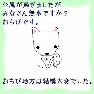 おちび通信2-1