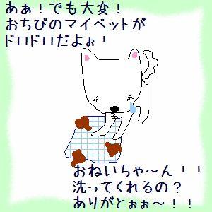 おちび通信2-3