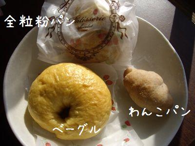 ゆるさくパン1