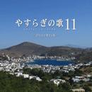 yasuragi11cd.jpg