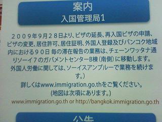 DSC00079moving announce jpn