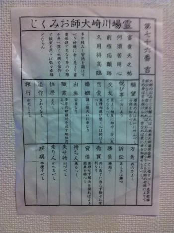おみくじIMG_0230_convert_20120315220909