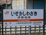 伊勢柏崎駅名標