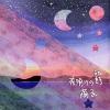夜明けの詩(うた)