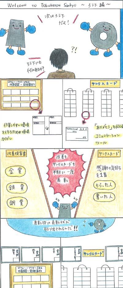 DAI3WA20110428.jpg