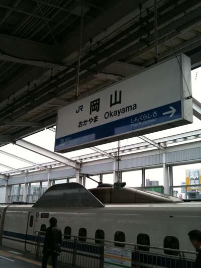 OKAYAMAEKI20110324.jpg