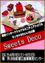 sweetsdeco_bnr2.jpg