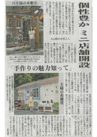 加畑さん新聞記事①