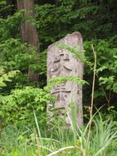 田島横林甲の大黒天碑