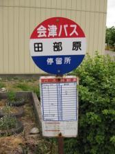田部原停留所