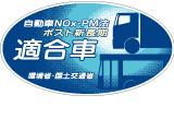 排出ガス規制ロゴ