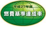 平成27年度燃費基準ロゴ