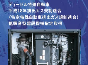 排出ガス規制適合