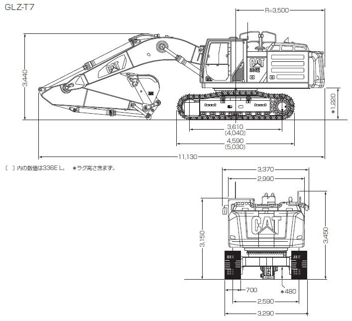CAT油圧ショベル(336E・336E L)