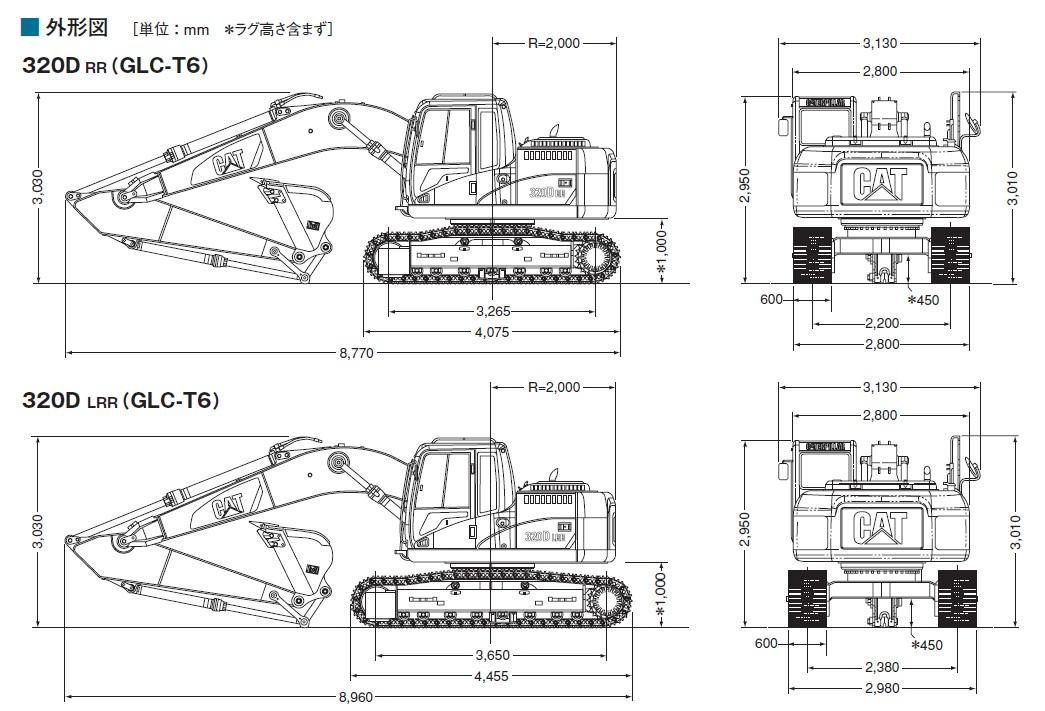 CAT油圧ショベル(汎用小旋回機320D RR・320D LRR)